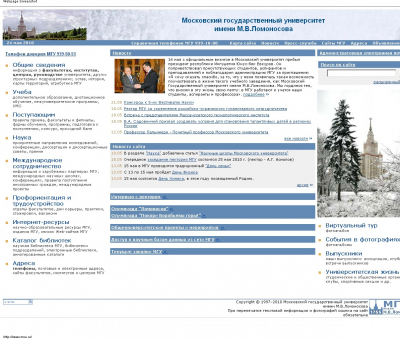 Первая страница сайта МГУ