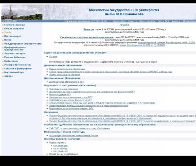 Страница со списком факультетов МГУ