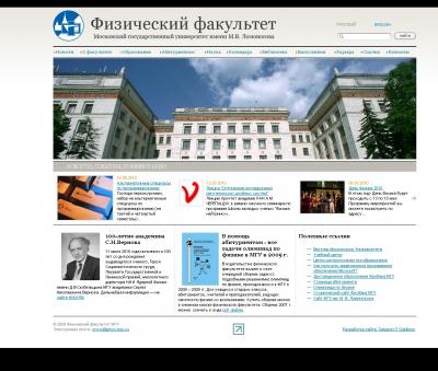 Сайт физического факультета МГУ