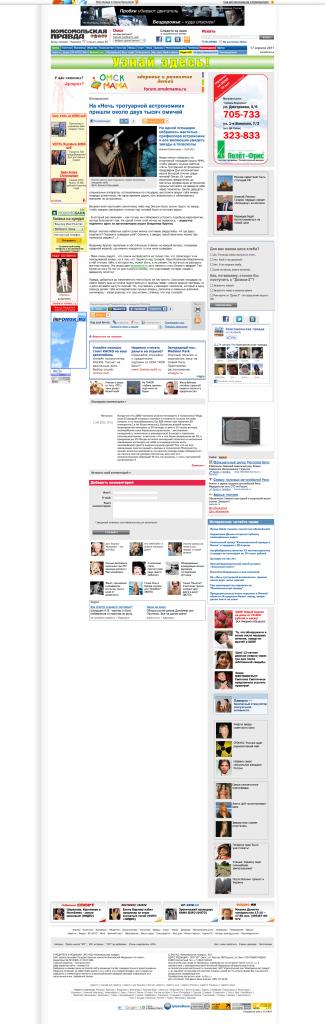 """Сайт """"Комсомольской правды"""", увешанный рекламой - типичный порносайт."""