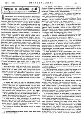 perelman_1914_1