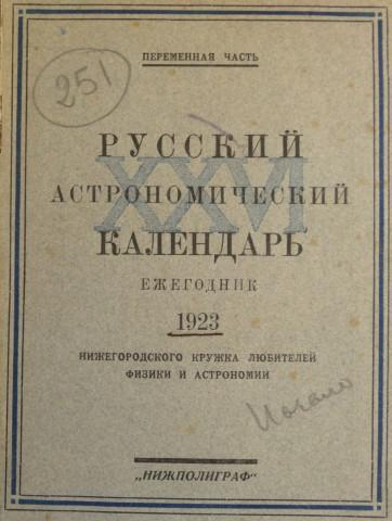 AK_1923_1
