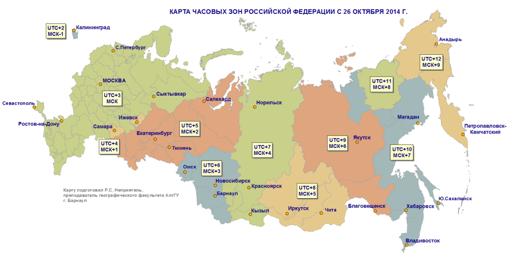 Russia_Time_Zones_26.10.2014