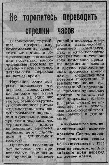 № 68 от 22 марта 1990 г.