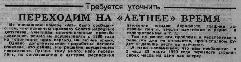 № 69 от 23 марта 1990 г.